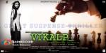 Deepal Shaw (Vikalp Movie Wallpaper)