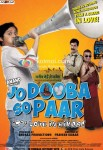 Anand Tiwary (Jo Dooba So Paar-It's Love in Bihar! Movie Poster)