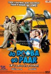 Vinay Pathak, Rajat Kapoor, Anand Tiwari (Jo Dooba So Paar-It's Love in Bihar! Movie Poster)