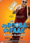 Vinay Pathak (Jo Dooba So Paar-It's Love in Bihar! Movie Poster)