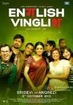 Sridevi English Vinglish Movie Poster 7