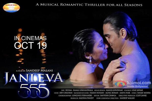 Janleva 555 Movie Poster Wallpaper
