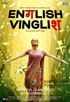 English Vinglish Readers/Users Review (English Vinglish Movie Poster)