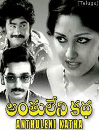 Anthuleni Katha Poster