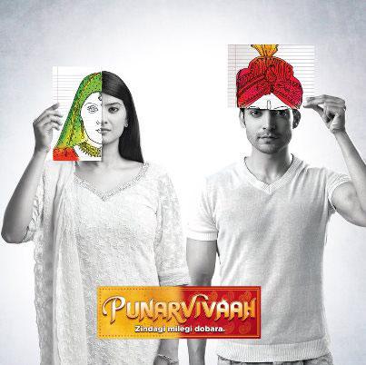 Punar Vivah