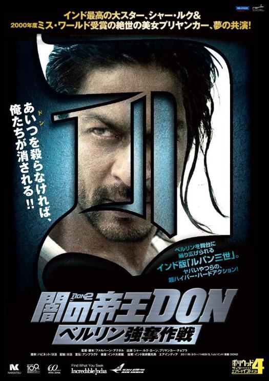Don 2 Movie Japanese Poster