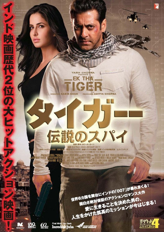 Ek Tha Tiger Movie Japanese Poster