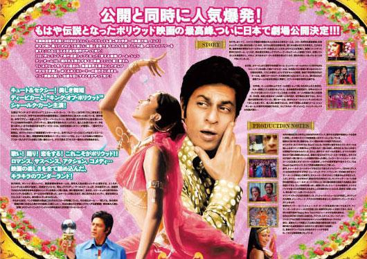 Om Shanti Om Movie Japanese Poster