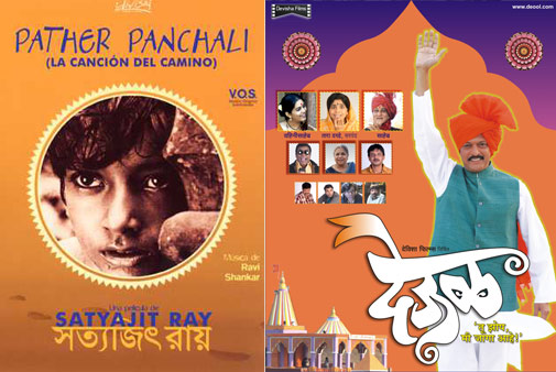 Pather Panchali And Deool Marathi Movie Poster