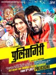 Prakash Raj, Prachi Desai and Sanjay Dutt in Policegiri Movie Poster