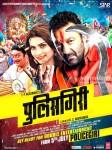 Prakash Raj, Prachi Desai and Sanjay Dutt in Policegiri Movie Poster