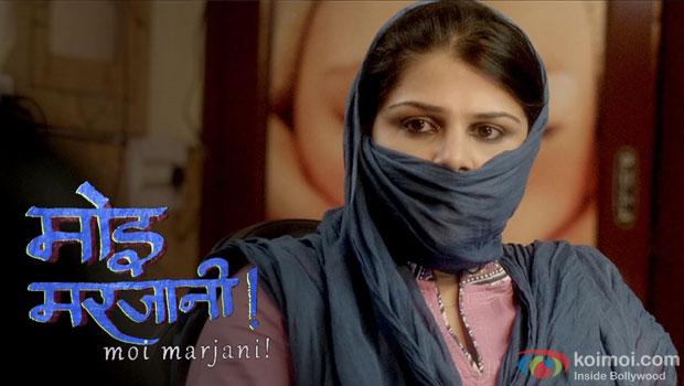 Still from Moi Marjaani Movie