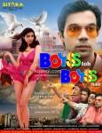 Boyss Toh Boyss Hain Movie Poster 2