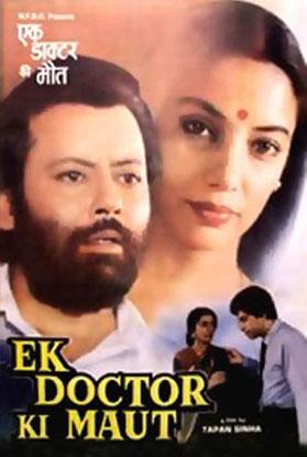 Ek Doctor Ki Maut (1991) Movie Poster