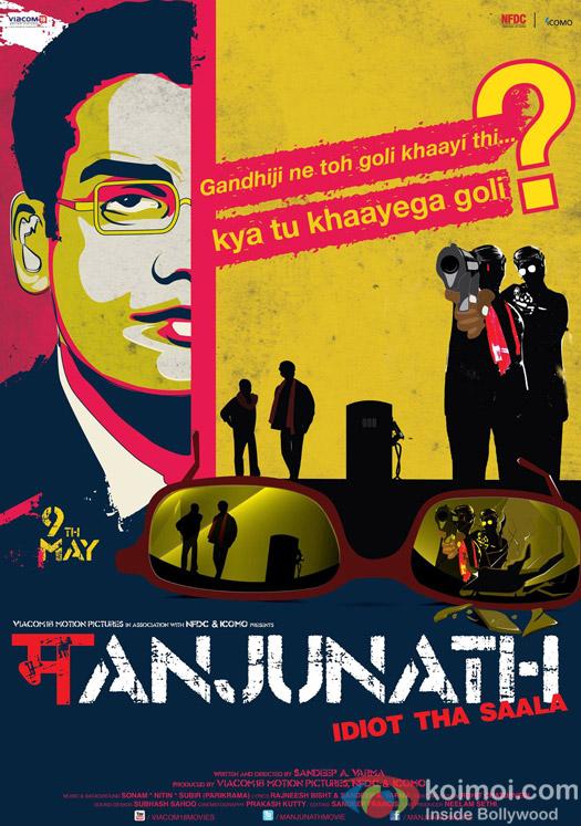 'Manjunath' Movie Poster