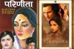 Film Parineeta was based on the novel written by a Bengali novelist Sarat Chandra Chattopadhyay