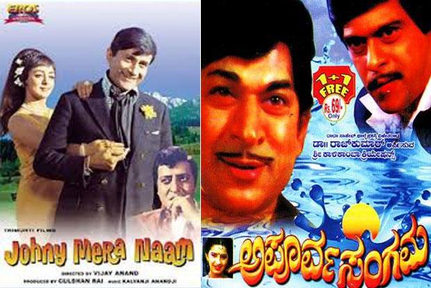 Johny Mera Naam and Apoorva Sangama (Kannada) Movie Poster