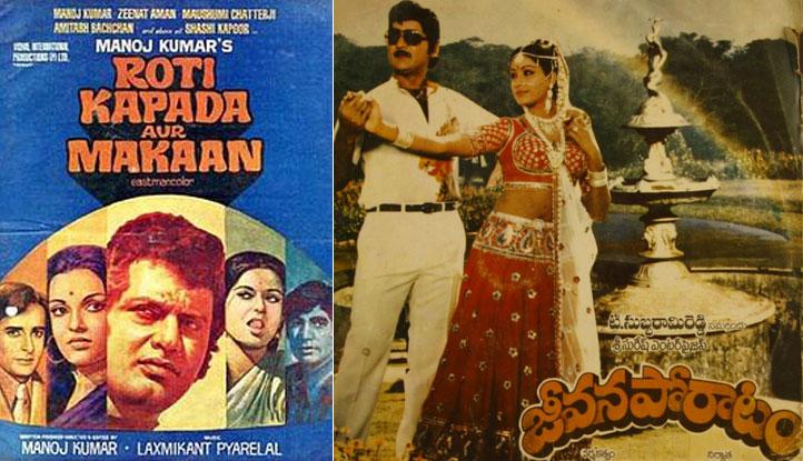 Roti Kapda Aur Makaan and Jeevana Poratam (Telugu) Movie Poster