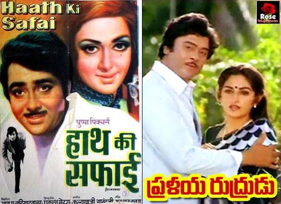 Haath Ki Safai and Manushulu Chesina Dongalu (Telugu) Movie Poster