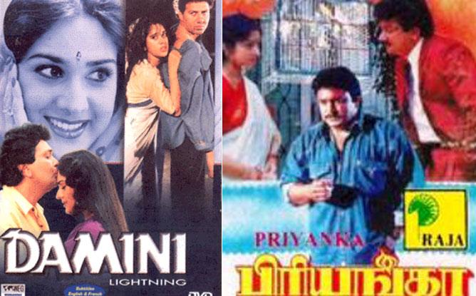 Damini and Priyanka (Tamil) Movie Poster