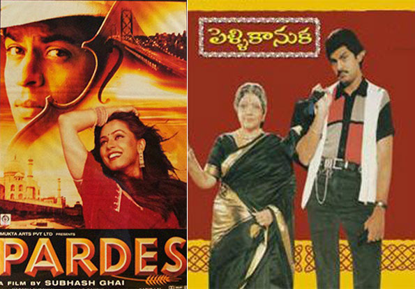 Pardes and Pelli Kanuka (Telugu) Movie Poster