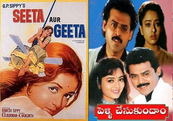 Seeta Aur Geeta and Ganga Manga (Telugu) Movie Poster