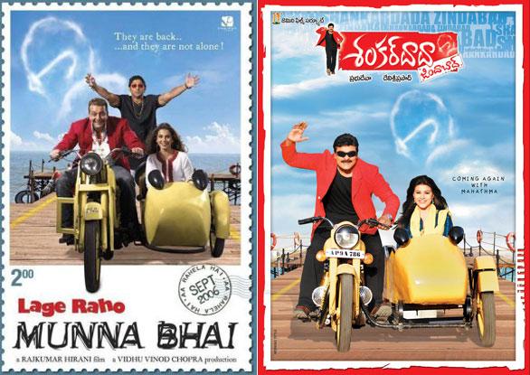 Lage Raho Munna Bhai and Shankar Dada Zindabad (Telugu) Movie Poster