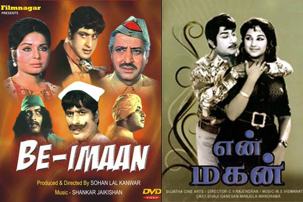 Be-Imaan and En Magan (Tamil) Movie Poster