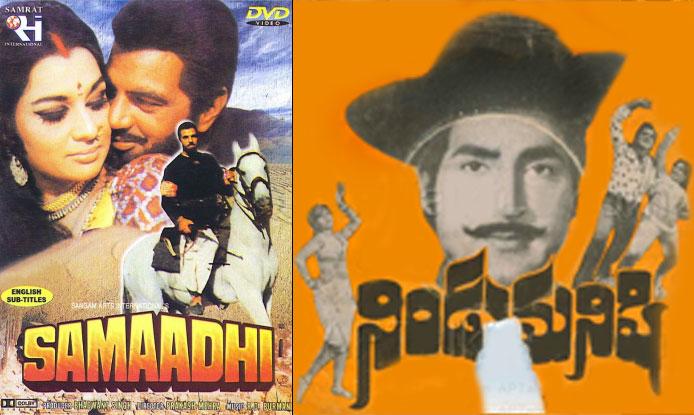 Samadhi and Nindu Manishi (Telugu) Movie Poster
