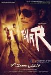 Arjun Kapoor, Sonakshi Sinha and Manoj Bajpai starrer Tevar Movie Poster 4