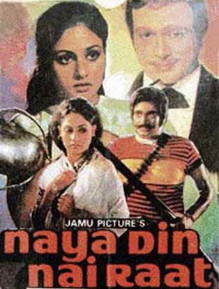 Naya Din Nai Raat (1974) Movie Poster
