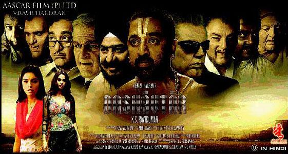 Dashavatar (2008) Movie Poster