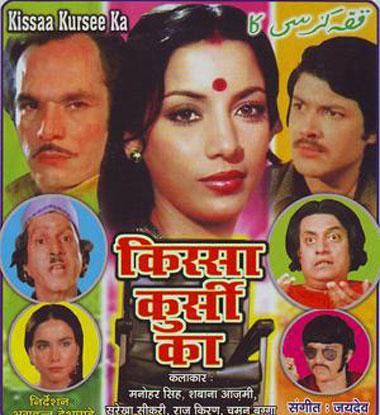 Kissa Kursi Ka (1977) Movie Poster