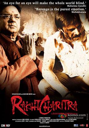Rakht Charitra (2010) Movie Poster