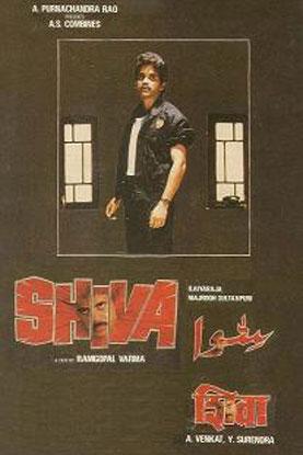 Shiva (1990) Movie Poster