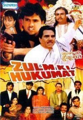 Zulm Ki Hukumat (1992) Movie Poster
