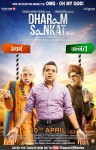 Paresh Rawal, Annu Kapoor and Naseeruddin Shah starrer Dharam Sankat Mein Movie Poster 1