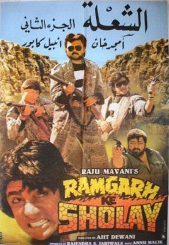 Ramgarh Ke Sholay (1991) Movie Poster