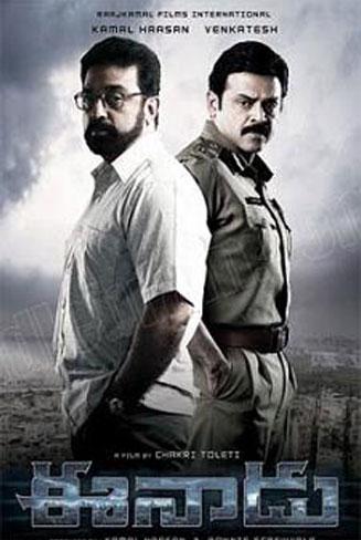 Eeenadu Movie Poster