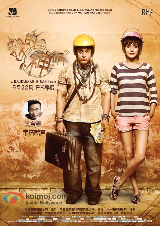 Aamir Khan and Anushka Sharma in a 'PK' movie poster