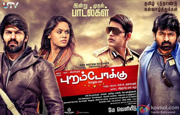 Arya, Shaam, Vijay Sethupathi and Karthika Nair starrer 'Purampokku Engira Podhuvudamai' movie poster