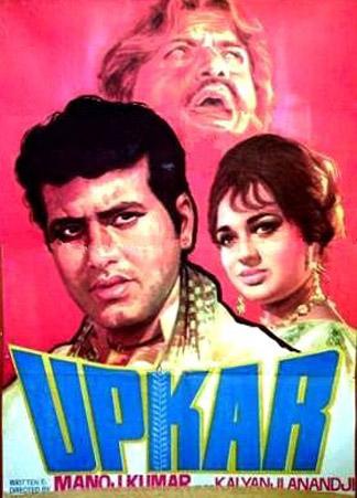 Upkar (1967) Movie Poster