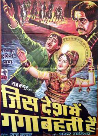 Jis Desh Men Ganga Behti Hai (1960) Movie Poster