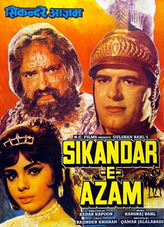 Sikandar E Azam (1965) Movie Poster