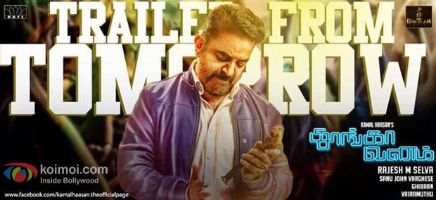 Kamal Hassan in a still from 'Thoongavanam' movie poster