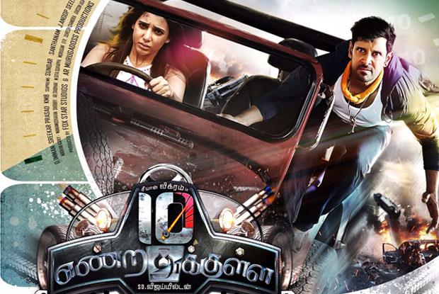 Samantha Ruth Prabhu and Vikram in still from movie 10 Endrathukulla