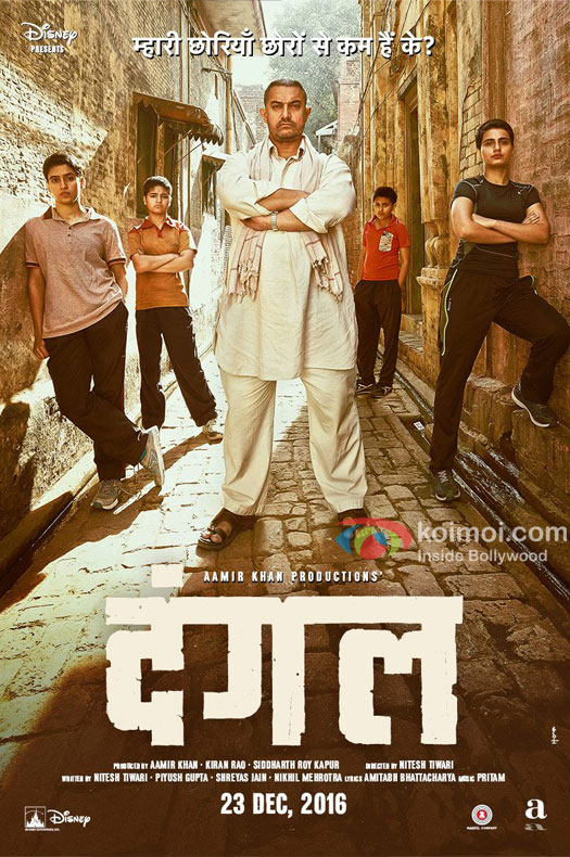 Dangal Second Poster Out | Aamir Khan And Girls Pose Fiercely