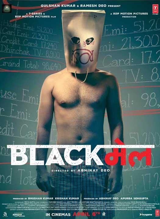 Blackमेल Poster