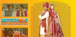 Motichoor Chaknachoor Trailer: Nawazuddin Siddiqui & Athiya Shetty's Lookout For A Suitable Partner Will Leave You In Splits