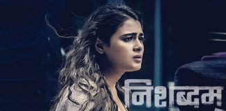 Nishabdam: First Look Poster Of Shalini Pandey OUT; To Be Anushka Shetty's 'Voice'